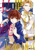 払暁 男装魔術師と金の騎士(コミック)(1)