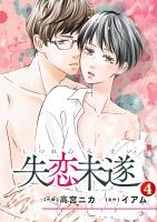 失恋未遂(4)