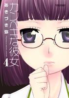 カンペキな彼女(4)