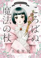 名香智子コレクション ころばぬ魔法の杖(1)