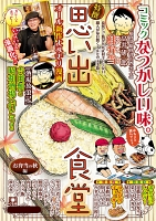 思い出食堂 お弁当の秋編(4)