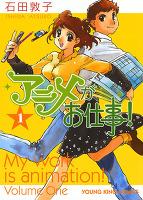 『アニメがお仕事!(1)』の電子書籍