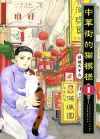 『中華街的猫模様(1)』の電子書籍