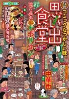 思い出食堂 ナポリタン編(10)