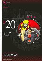 超人ロック 完全版(20) プリムラ