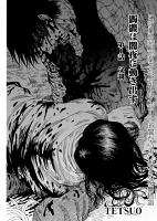 髑髏は闇夜に動き出す セカンドシーズン〈連載版〉(第1話)