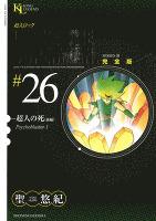 超人ロック 完全版(26) 超人の死・前編