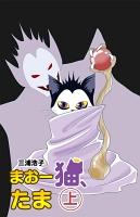 『まおー猫、たま(上)』の電子書籍