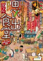 思い出食堂 平成25年新春編(8)