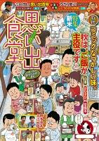 思い出食堂 ふっくら新米編(12)