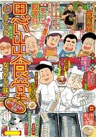 思い出食堂 餃子の味編(16)