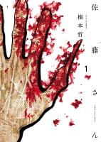 『佐藤さん(1)』の電子書籍