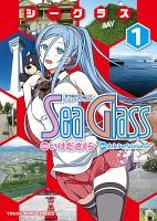 『シーグラス(1)』の電子書籍