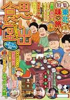 思い出食堂 東北・うに丼編(27)