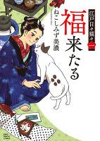 『福来たる 江戸日々猫々 一』の電子書籍