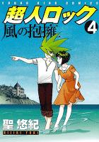超人ロック 風の抱擁(4)