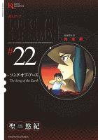 超人ロック 完全版(22) ソング・オブ・アース