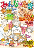 みんなの食卓 餃子を作ろう!(29)