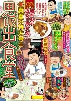 思い出食堂 カレーライス編(29)