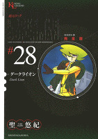 超人ロック 完全版(28) ダークライオン