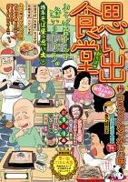 思い出食堂 新そば編(25)