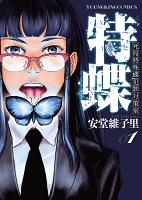 『特蝶 死局特殊蝶犯罪対策室(1)』の電子書籍