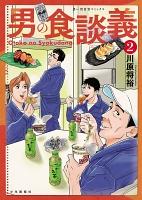 男の食談義(2)