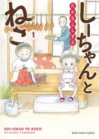 しーちゃんとねこ(1)