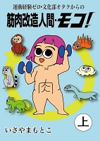 筋肉改造人間・モコ!(上)