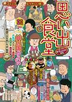 思い出食堂 満福丼編(14)
