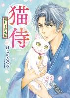『猫侍 班目と玉之丞編』の電子書籍