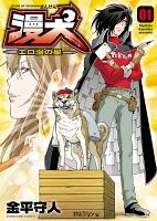 漫犬~エロ漫の星~(1)