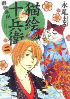 猫絵十兵衛 ~御伽草紙~(2)