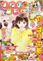 ひとりごはん 炒飯と餃子♪(28)