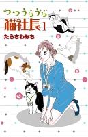 『つつうらうら猫社長(1)』の電子書籍