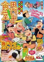 思い出食堂 おむすびの秋編(54)