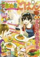 ときめきごはん おうちで担々麺♪(10)
