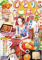 ひとりごはん 爽快♪夏の麺(13)