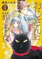 『おじさんと猫と少女(1)』の電子書籍