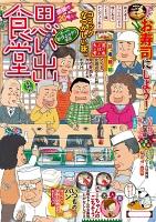 思い出食堂 お寿司編(20)