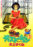 『恋愛ディストーション(1)』の電子書籍
