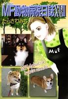 MF動物病院日誌(18)