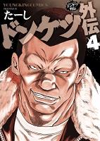 ドンケツ外伝(4)