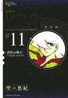 超人ロック 完全版(11) 黄昏の戦士