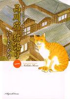 『品川宿 猫語り(1)』の電子書籍