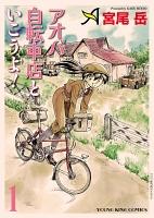 アオバ自転車店といこうよ!(1)