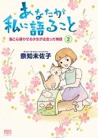 あなたが私に語ること 猫と心通わせる少女が出会った物語(2)