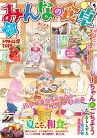 みんなの食卓 夏の和食レシピ(22)