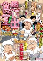 思い出食堂 豚汁・定食編(26)