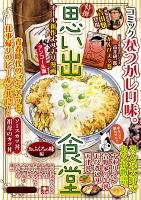 思い出食堂 おふくろの味編(2)